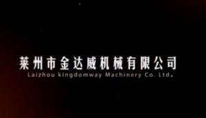 莱州市金达威机械有限公司企业宣传片1