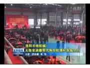 洛阳丰收农业机械装备有限公司2015年新产品发布会