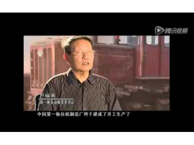 【回眸60年】中国一拖大型电视纪录片第一集(下)