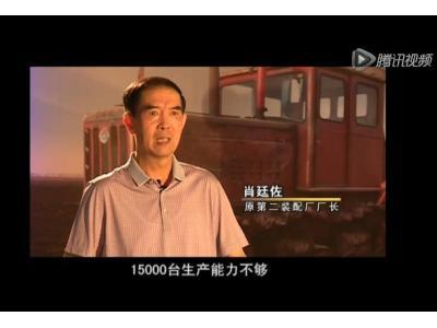【回眸60年】中国一拖大型电视纪录片第二集(中)