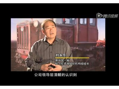 【回眸60年】中国一拖大型电视纪录片第二集(下)