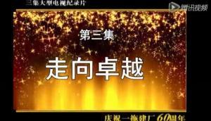 【回眸60年】中國一拖大型電視紀錄片第三集(上)