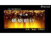 【回眸60年】中国一拖大型电视纪录片第二集(上)