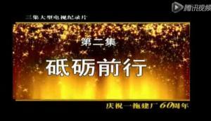 【回眸60年】中國一拖大型電視紀錄片第二集(上)