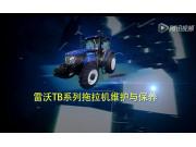 雷沃TB系列拖拉机维护与保养视频