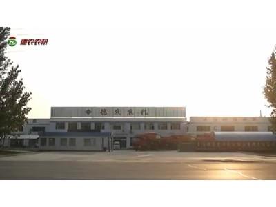 山东德农农业机械制造有限公司企业宣传片
