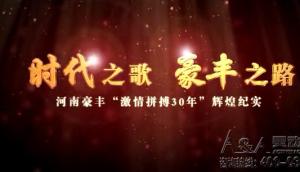 河南豪丰ybke电竞有限公司企业宣传片