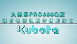 久保田PRO688Q联合收割机操作使用指南