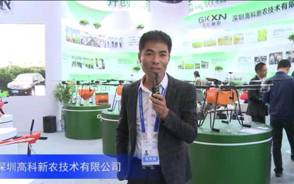 2016中国雷火展—深圳高科新农技术有限公司