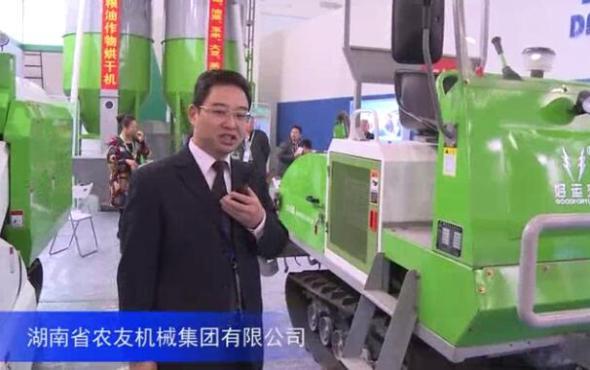 2016中国农机展—湖南省农友机械集团有限公司