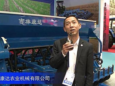2016中國農機展—吉林省康達農業機械有限公司