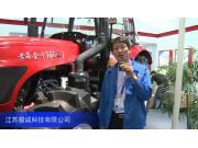 2016中国农业展—江苏骏诚科技有限公司