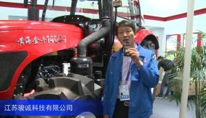 2016中國農業展—江蘇駿誠科技有限公司