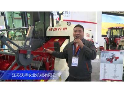 2016中国农机展—江苏沃得农业机械有限公司