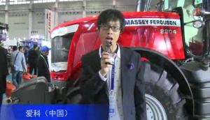 2016中国农机展--爱科(中国)