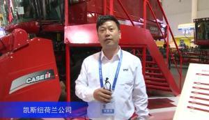 2016中國農機展—凱斯紐荷蘭公司(一)