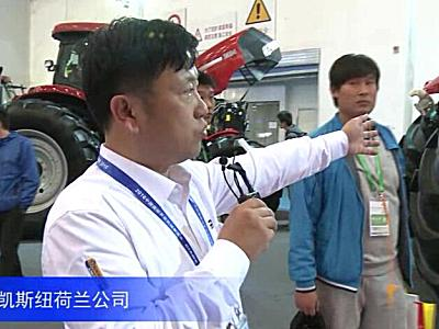 2016中國農機展—凱斯紐荷蘭公司(二)