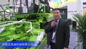 2016中国农机展--石家庄美迪机械有限公司