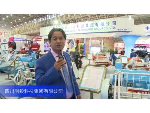 2016中國農機展--四川剛毅科技集團有限公司