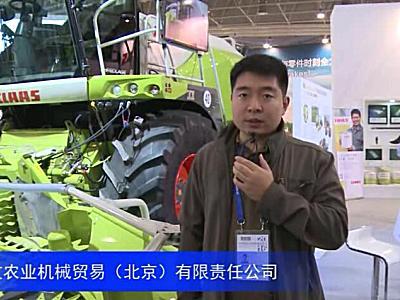 2016中国农机展—科乐收农业机械贸易(北京)有限责任企业