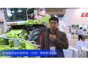2016中國農機展—科樂收農業機械貿易(北京)有限責任公司