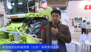 2016中国农机展—科乐收农业机械贸易(北京)有限责任公司