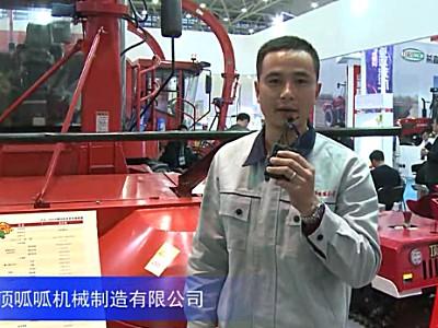 2016中国农机展--河北顶呱呱机械制造有限公司