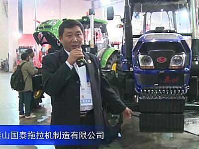 2016中國農機展—泰安泰山國泰拖拉機制造有限公司
