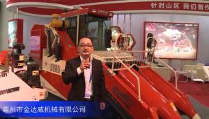 2016中國農機展—萊州市金達威機械有限公司