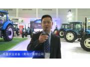 2016中國農機展—樂星農業裝備(青島)有限公司