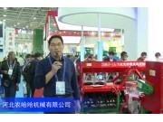 2016中國農機展--河北農哈哈機械有限公司(一)