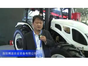 2016中国农机展—洛阳博途农业装备有限公司