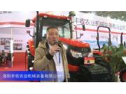 2016中國農機展—洛陽豐收農業機械裝備有限公司
