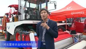 2016中国诚信在线客服微信农机展——河北雷肯农业机械有限公司