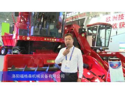 2016中国农机展—洛阳福格森机械装备有限公司