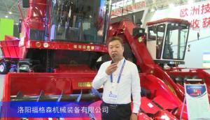 2016中國農機展—洛陽福格森機械裝備有限公司