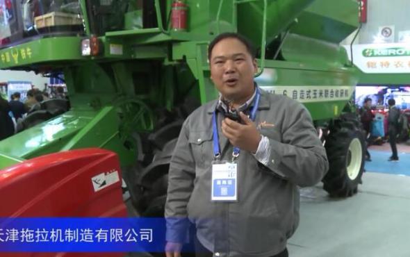 2016中国农机展—天津拖拉机制造有限公司