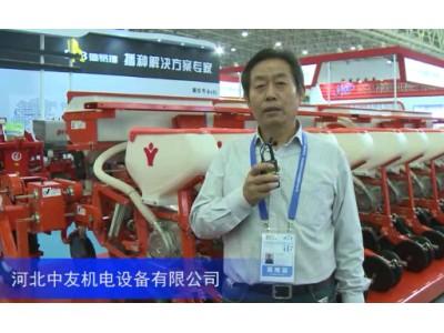 2016中国农机展--河北中友机电设备有限公司