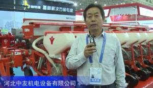 2016中國農機展--河北中友機電設備有限公司