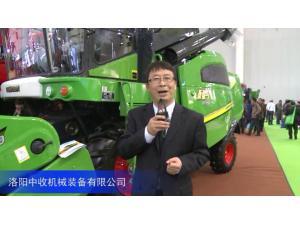 2016中國農機展—洛陽中收機械裝備有限公司