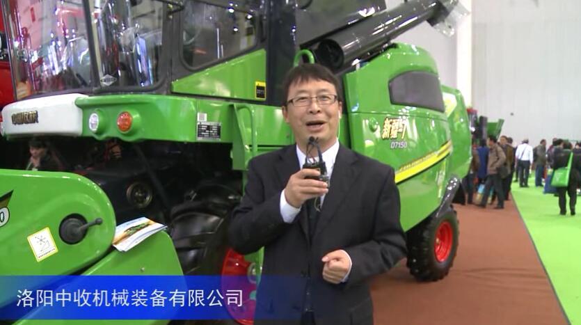 2016中国农机展—洛阳中收机械装备有限公司
