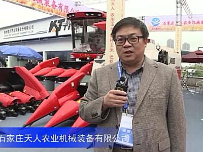 2016中國農機展--石家莊天人農業機械裝備有限公司