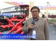2016中国农机展--石家庄天人农业机械装备有限公司