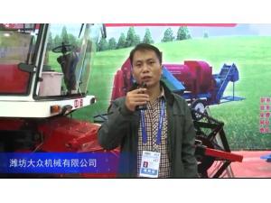 2016中国农机展--潍坊大众机械有限公司