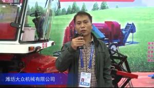 2016中國農機展--濰坊大眾機械有限公司