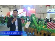 2016中国农机展—山东大华机械有限公司