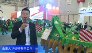 2016中國農機展—山東大華機械有限公司