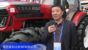 2016中国农机展--潍坊奥利达机械有限公司