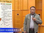 2016中国农机展—山东瑞良烘干机械科技有限公司