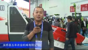 2016中國農機展—吳橋縣五豐農業機械有限公司
